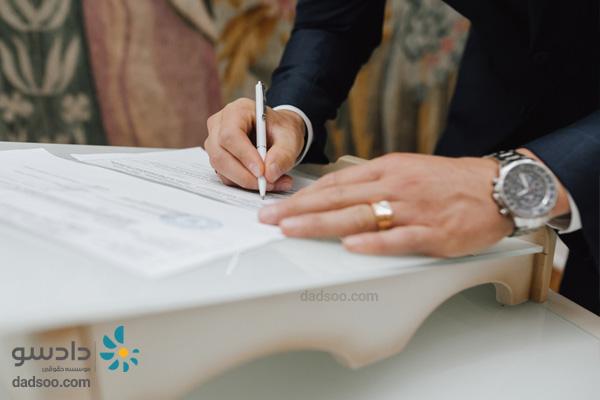 دادن حق طلاق در مقابل بخشیدن مهریه