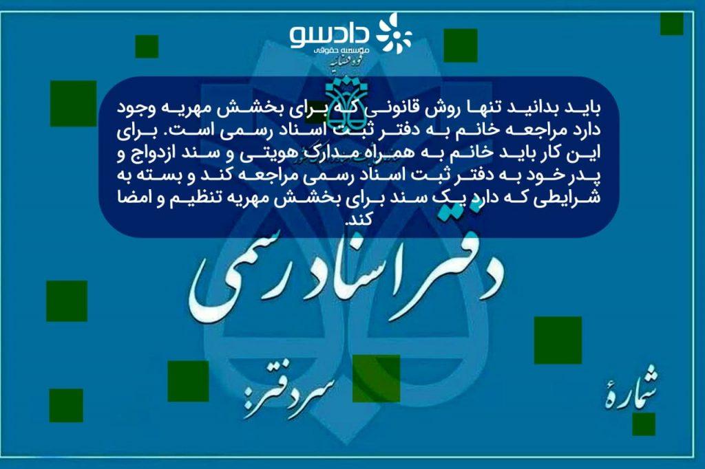 بخشیدن مهریه دادسو