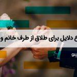 انواع دلایل برای طلاق از طرف خانم و آقا