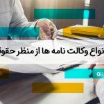 انواع وکالت نامه ها از منظر حقوقی