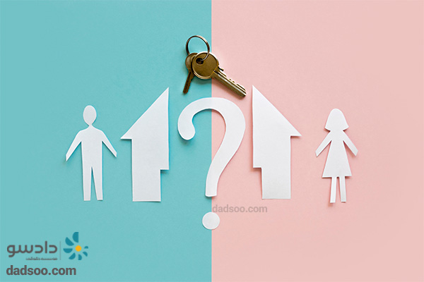 تنصیف دارایی در زمان طلاق