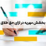 بخشش مهریه در ازای حق طلاق