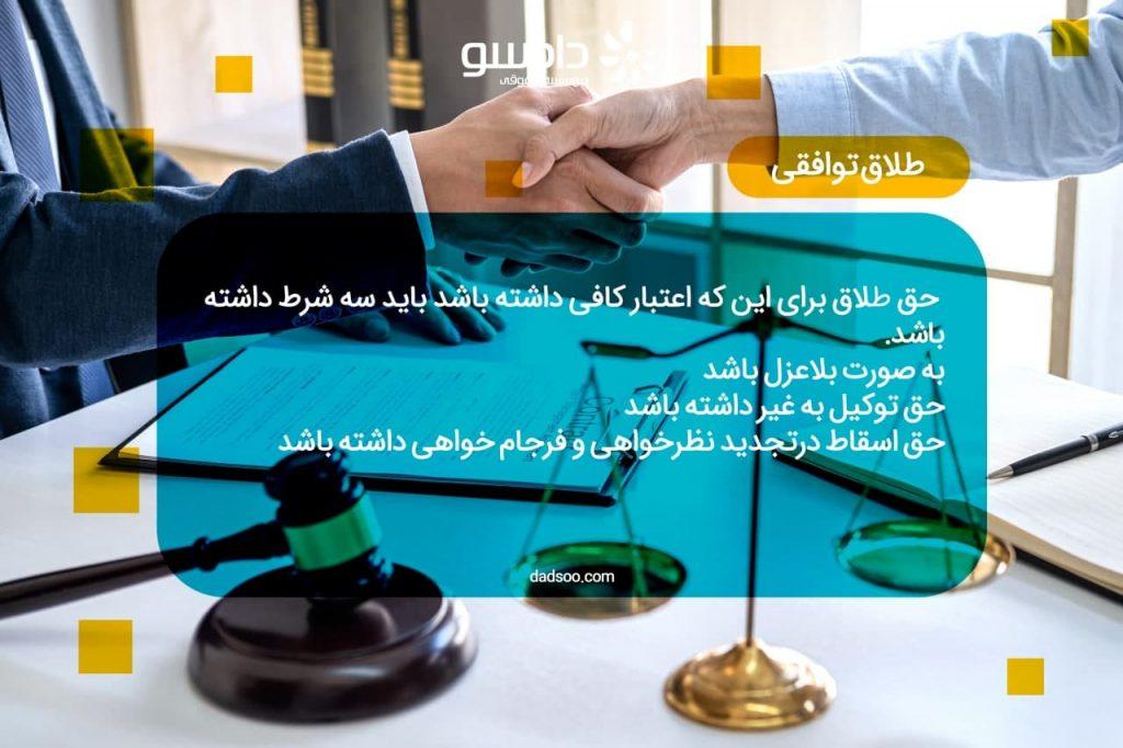 وکالت در طلاق در طلاق توافقی
