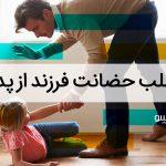 سلب حضانت فرزند از پدر