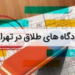 دادگاه خانواده در تهران
