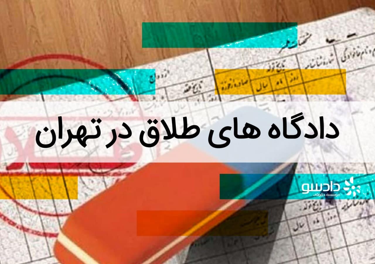 دادگاه طلاق در تهران