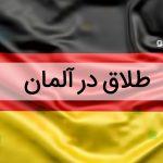 طلاق در آلمان