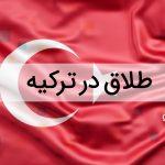 طلاق در ترکیه