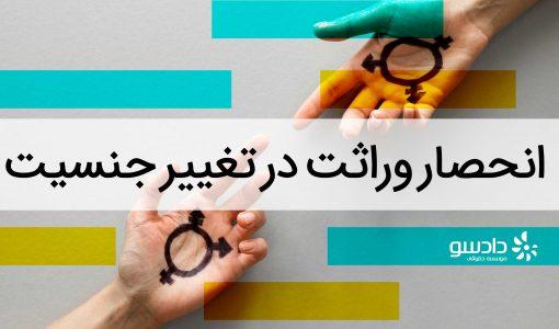 انحصار وراثت در تغییر جنسیت