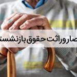 انحصار وراثت حقوق بازنشستگی