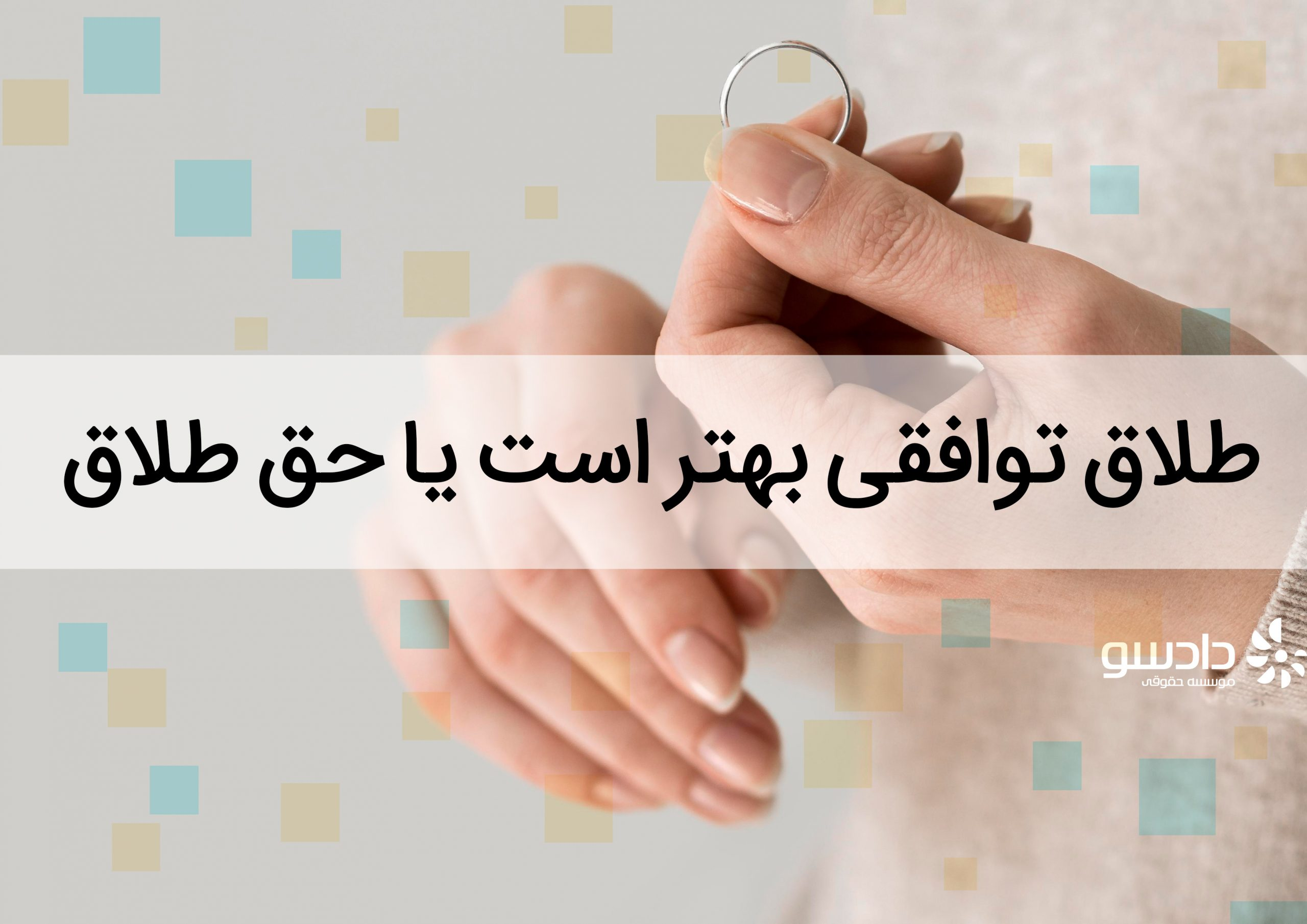 طلاق توافقی بهتر است یا حق طلاق