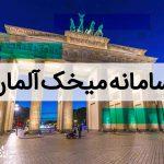 سامانه میخک آلمان