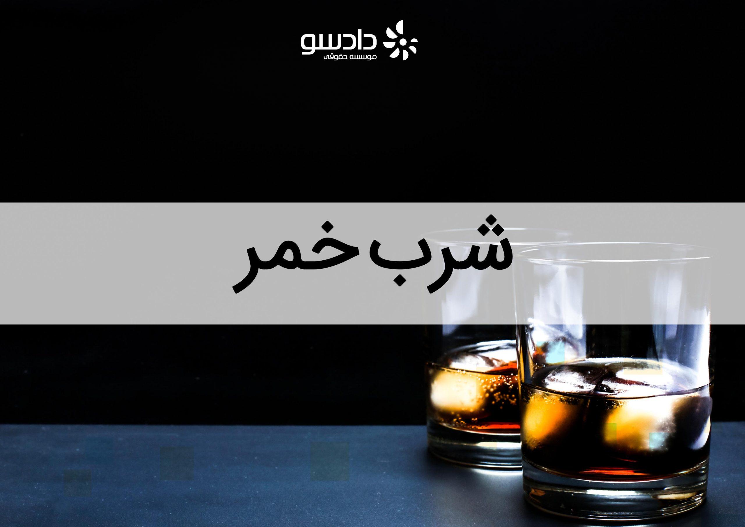 شرب خمر