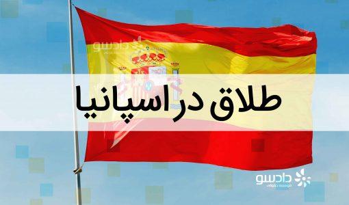 طلاق در اسپانیا