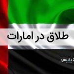 طلاق در امارات