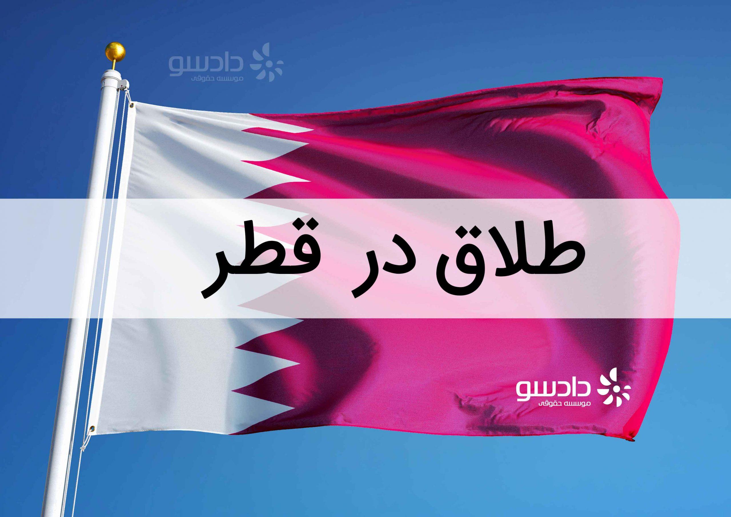 طلاق در قطر