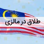 طلاق در مالزی