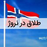 طلاق در نروژ