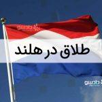 طلاق در هلند
