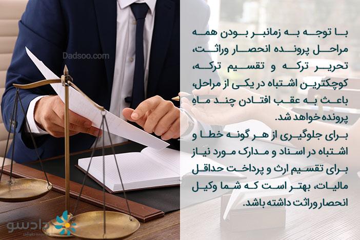 وکیل انحصار وراثت